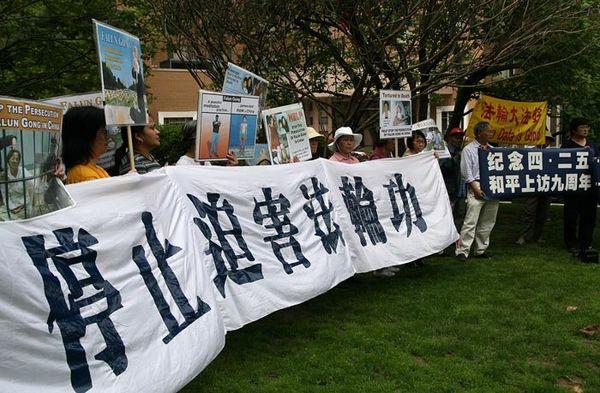 Акція, присвячена дев'ятій річниці з дня «інциденту 25 квітня» напроти китайського консульства у Вашингтоні. Фото з minghui.ca