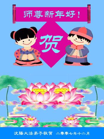 Все ученики Фалуньгун г.Шеньян поздравляют уважаемого Учителя с Новым годом!