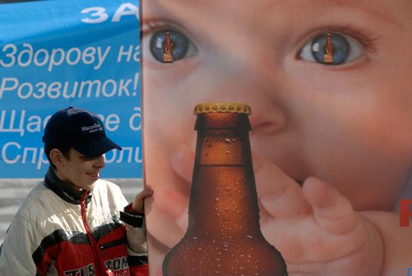 Протест проти реклами пива пройшов біля заводу Оболонь. Київ,15 жовтня. Фото: Володимир Бородін / The Epoch Times.