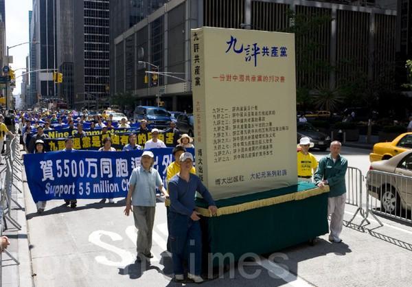Большая инсценированная книга «9 комментариев о компартии». Нью-Йорк. 6 июня 2009 год. Фото: Ли Юань/The Epoch Times