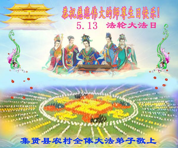 Поздравление от последователей Фалуньгун из уезда Цзисян провинции Хэйлунцзян.