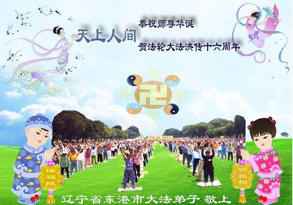 Поздравление от последователей Фалуньгун из г.Дункан провинции Ляонин.