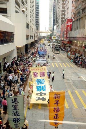 Парад, що підтримує вихід з КПК, прибув на вулицю Кантон, Цзяньшацуй. Фото: Цзінчао Пань. Велика Епоха
