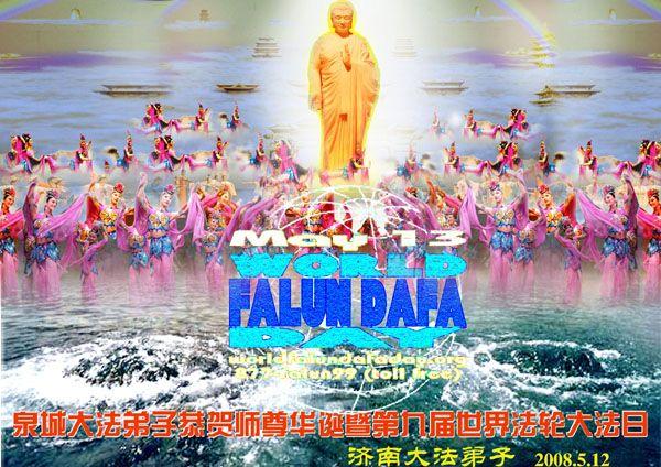 Поздравление от последователей Фалуньгун из г.Чуаньчен провинции Цзинань.