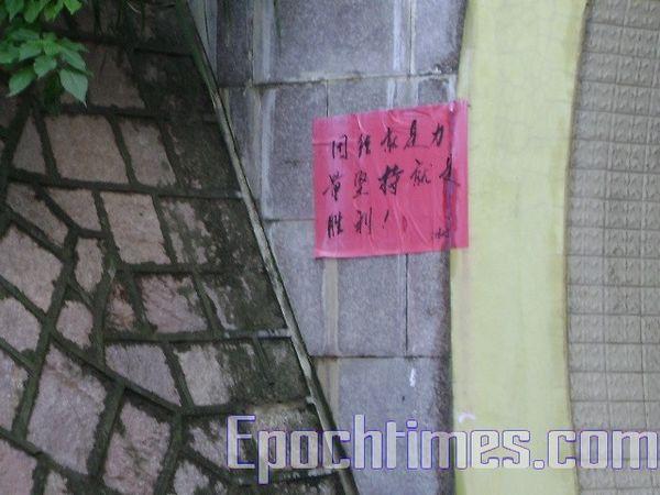 Объявление с призывом ко всем жителям посёлка участвовать в акции протеста. Фото: The Epoch Times