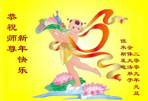 Поздравительные новогодние открытки основателю Фалуньгун, присланные из Китая