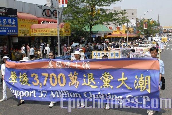 14 июня, Нью-Йорк. Шествие последователей Фалуньгун. Надпись на плакате: «Поддерживаем 37 млн вышедших из компартии». Фото: The Epoch Times