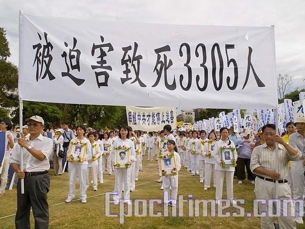 Надпись на плакате последователей Фалуньгун: «От репрессий погибло 3305 человек». 27 сентября. Тайвань. Фото: Тань Бинь/The Epoch Times
