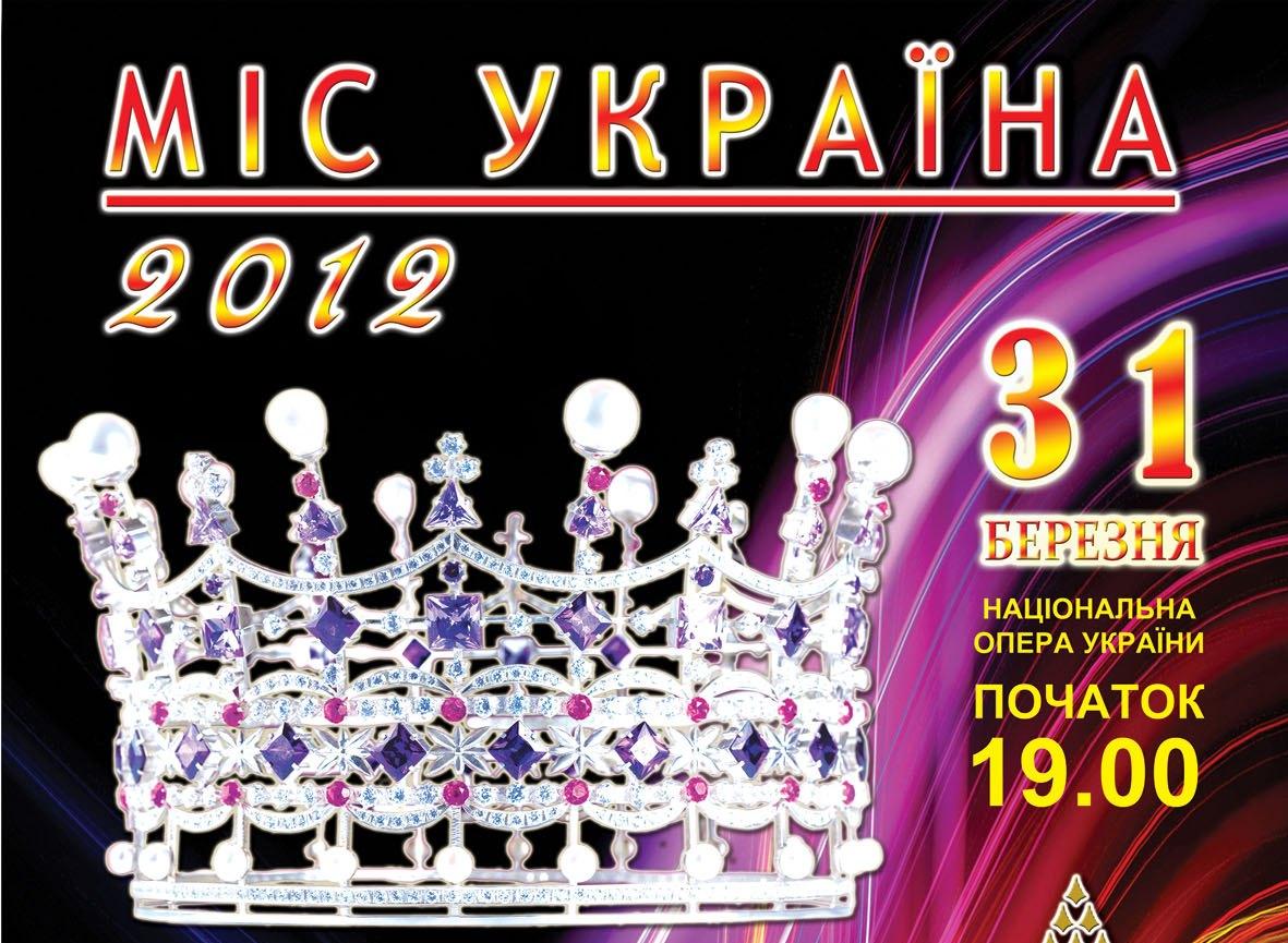 Конкурс «Мисс Украина 2012» пройдёт в Национальной опере Украины
