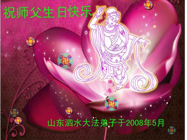 Поздравление от последователей Фалуньгун из г.Сышуй провинции Шаньдун.