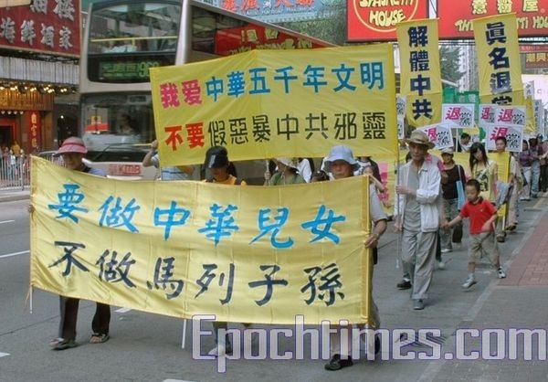 Гонконг. Демонстрация, посвящённая поддержке 35 миллионов человек, вышедших из компартии. Фото: Пан Цзинчао/ The Epoch Times