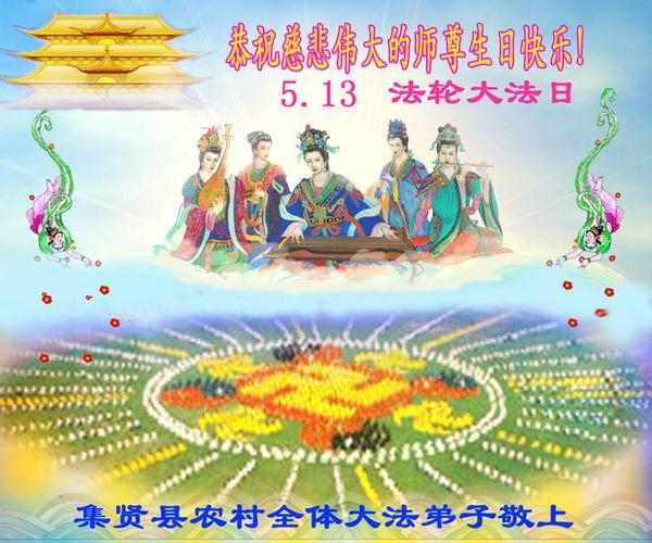 Поздоровлення від послідовників Фалуньгун із повіту Цзісян провінції Хейлунцзян.