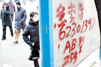 Надпись: Срочно продаю почку. Мне 25 лет группа крови АВ. Телефон: 62301397. Фото с epochtimes.com
