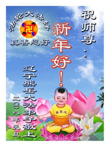 Все ученики Фалуньгун г.Сюньюе провинции Ляонин поздравляют уважаемого Учителя с Новым годом!