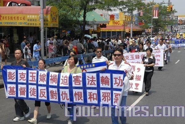 14 июня, Нью-Йорк. Шествие последователей Фалуньгун. Надпись на плакате: «Христиане против репрессий Фалуньгун, против ненависти и зла». Фото: The Epoch Times