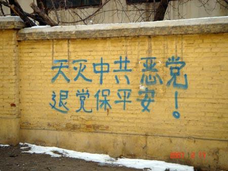 На стінах, будівлях і стовпах написано: «Небо знищує злу компартію. Заради свого благополуччя виходьте з партії». Фото: minghui.ca