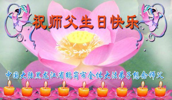 Поздравление от последователей Фалуньгун из г.Хэкан провинции Хэйлунцзян.