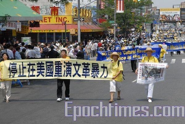 14 июня, Нью-Йорк. Шествие последователей Фалуньгун. Надпись на плакате: «Прекратите в США разыгрывать сцены насилия времён Культурной революции». Фото: The Epoch Times