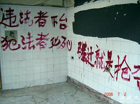 Лозунги против насильственного переселения и сноса домов. Фото: Великая Эпоха
