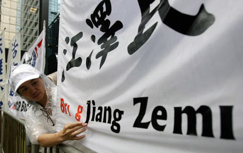 Последователи Фалуньгун требуют привлечь к ответственности бывшего лидера КНР Цзяня Цзэминя как главного виновника преследования Фалуньгун. Фото: TED ALJIBE/AFP/Getty Images