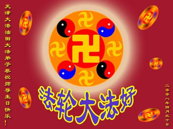 Поздравление от последователей Фалуньгун из г.Тяньцзинь.