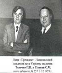 Академік НАНУ Толочко п.П. і письменник Пауков с.М. в НАНУ, Київ, 1993 р.
