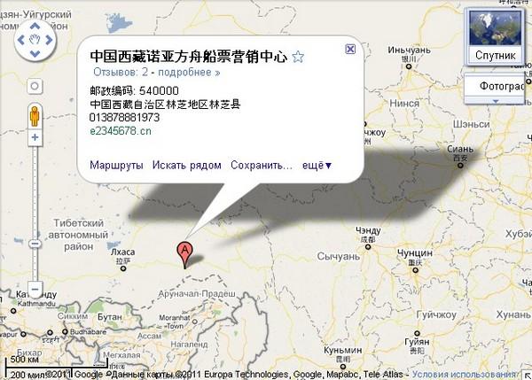 На сервисе Google maps указан район расположения «Центра продажи билетов на Ноев ковчег в Тибете»