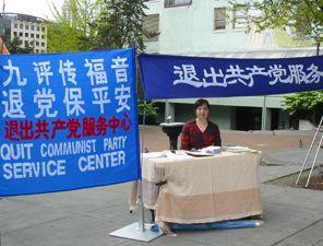 Центр допомоги виходу із КПК у парку Хін Хей у Сієтлі. Фото: Велика Епоха