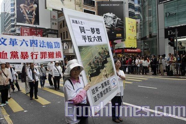 Гонконг. Шествие в поддержку Всемирной эстафеты факела в защиту прав человека. Надпись на плакате: «Единая мечта, реабилитировать восстание студентов 1989г». Фото: Ли Чжунюань/ The Epoch Times