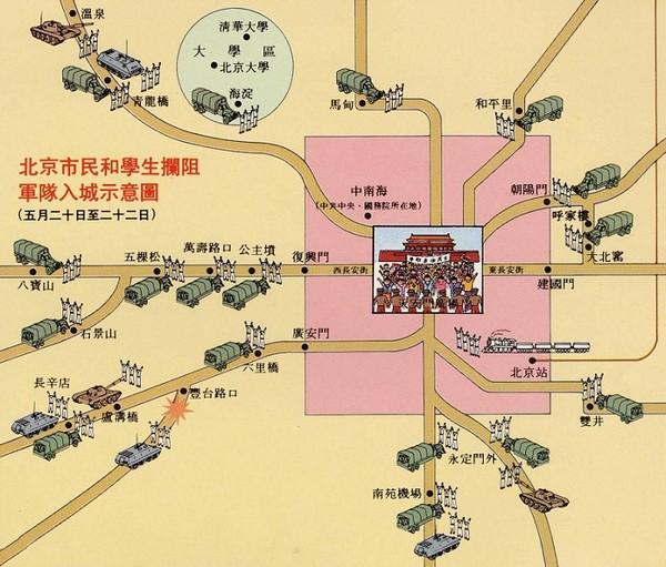 Схема расположения заграждений, установленных участниками протеста, для предотвращения взъезда в Пекин армии. Фото с epochtimes.com