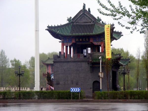 Плакаты посвященные Всемирному Дню Фалунь Дафа (Фалуньгун) запрещены в Китайской Народной Республике. Фото: minghui.org