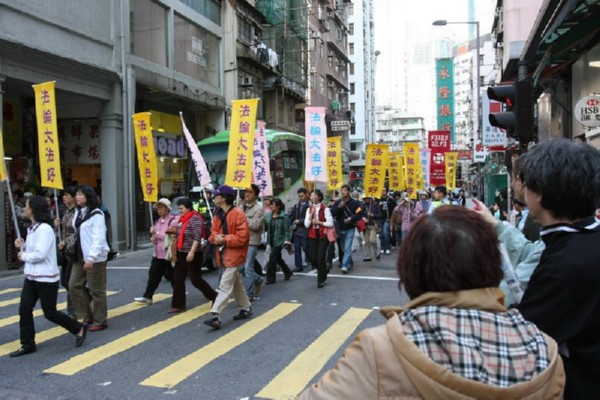 Шествие в поддержку массовых выходов из китайской компартии. Гонконг. 01 декабря 2009 г. Фото: Ли Мин/ The Epoch Times