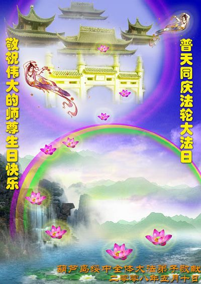 Поздравление от последователей Фалуньгун из г.Хулудао.