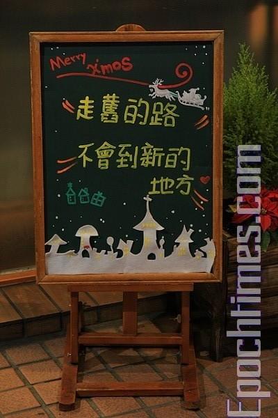 Надпись: «Если идти по старой дороге, то не придёшь на новое место». Тайбэй встречает Рождество. 24 декабря 2009 год. Фото: The Epoch Times