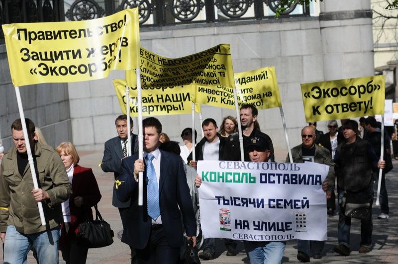 Всеукраинская акция протеста «Марш безквартирных инвесторов» прошла возле Кабинета министров Украины в среду 25 апреля. Фото: Владимир Бородин / The Epoch Times Украина