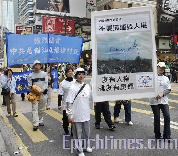 Гонконг. Шествие в поддержку Всемирной эстафеты факела в защиту прав человека. Надпись на плакате: «Нам не нужна Олимпиада, нам нужны права человека». Фото: Ли Чжунюань/ The Epoch Times