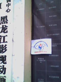 Эмблема Факела за права человека в провинции Хэйлунцзян. Фото: The Epoch Times