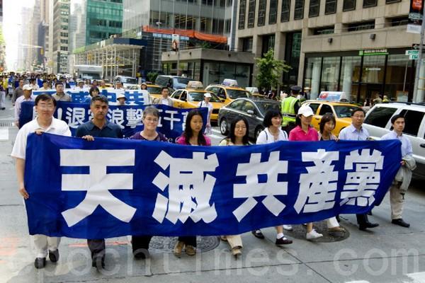 Надпись на транспаранте: «Небо уничтожит компартию». Нью-Йорк. 6 июня 2009 год. Фото: Ли Юань/The Epoch Times