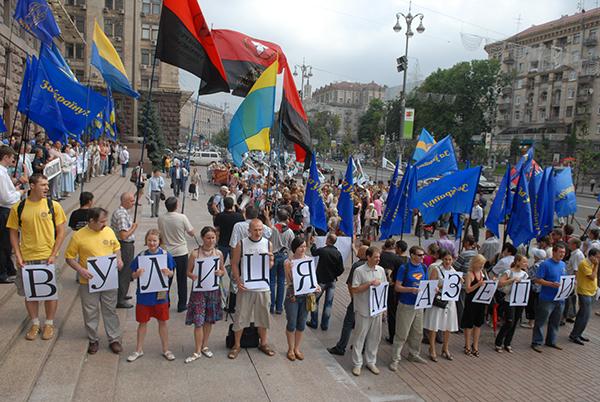 Участники акции Мазепа forever образовали надпись Улица Мазепы возле здания КГГА в Киеве 8 июля 2010 года. Фото: Владимир Бородин/The Epoch Times