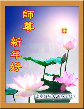 Все ученики Фалуньгун г.Синчен провинции Ляонин поздравляют уважаемого Учителя с Новым годом
