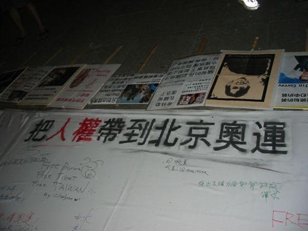 Надпись на холсте бумаги: «Донесем до участников Пекинской Олимпиады правду о массовых нарушениях прав человека в Китае». Фото с secretchina.com