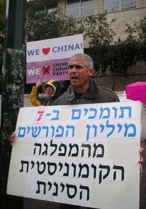 Тель-Авів, Ізраїль: Учасники заходу закликають співробітників китайського посольства вийти з КПК. Фото: Тіква Махабад/Велика Епоха