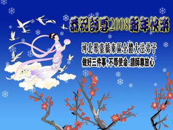 Все ученики Фалуньгун района Синтайчао провинции Хэбэй поздравляют уважаемого Учителя с Новым годом!