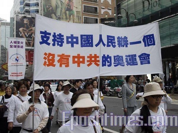 Гонконг. Шествие в поддержку Всемирной эстафеты факела в защиту прав человека. Надпись на плакате: «Поддержим китайский народ организовать Олимпиаду без КПК». Фото: Ли Чжунюань/ The Epoch Times