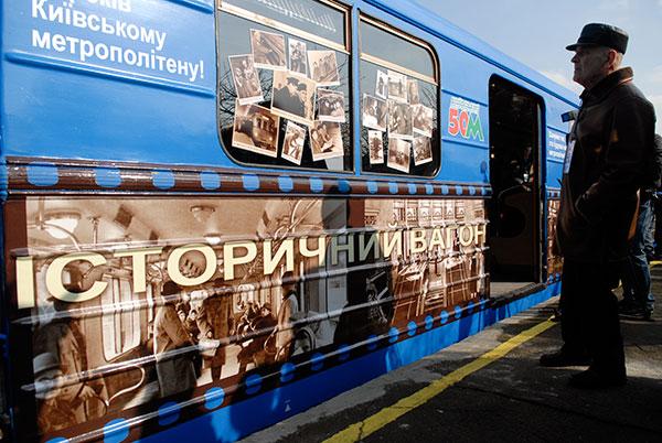 Исторический вагон начал курсировать по Святошинско-Броварской Киевского метрополитена с 25 марта 2010 года. Фото: Владимир Бородин/The Epoch Times