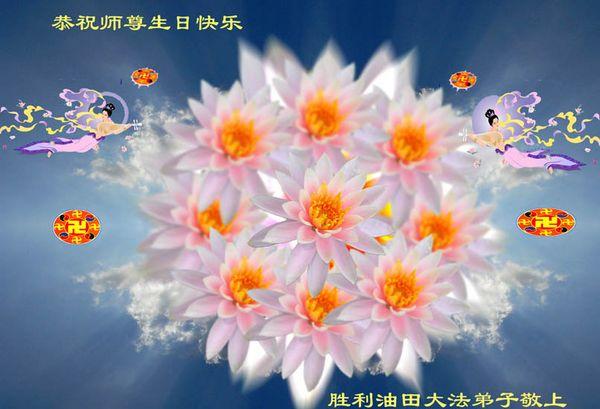 Поздравление от последователей Фалуньгун нефтеперерабатывающего завода Шенлийоутянь г.Дачин.