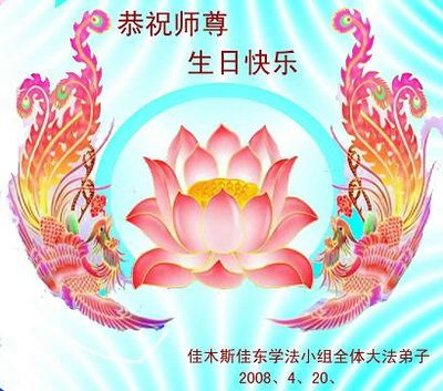 Поздравление от последователей Фалуньгун из г.Цзямусы провинции Хэйлунцзян.