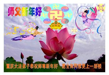Все ученики Фалуньгун г.Чунцин поздравляют уважаемого Учителя с Новым годом!