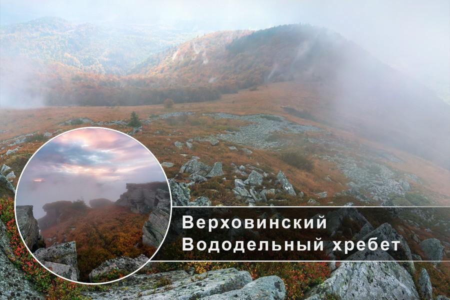 Живописные вершины Карпат в фотоотчёте Сергея Рыжкова. Фото: ryzhkov-sergey.livejournal.com
