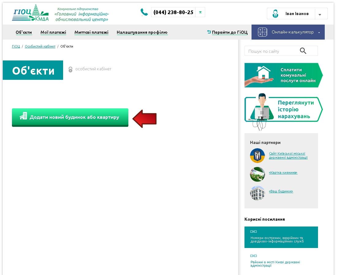 Інструкція: gioc.kiev.ua